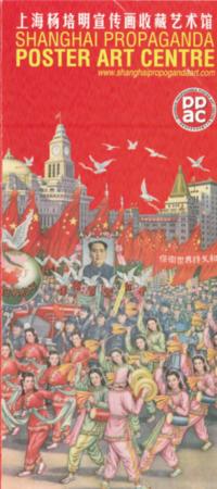 Poster Art Museum brochure cover