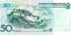 Back fifty yuan note