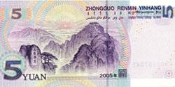 Back five yuan note