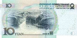 Back ten yuan note