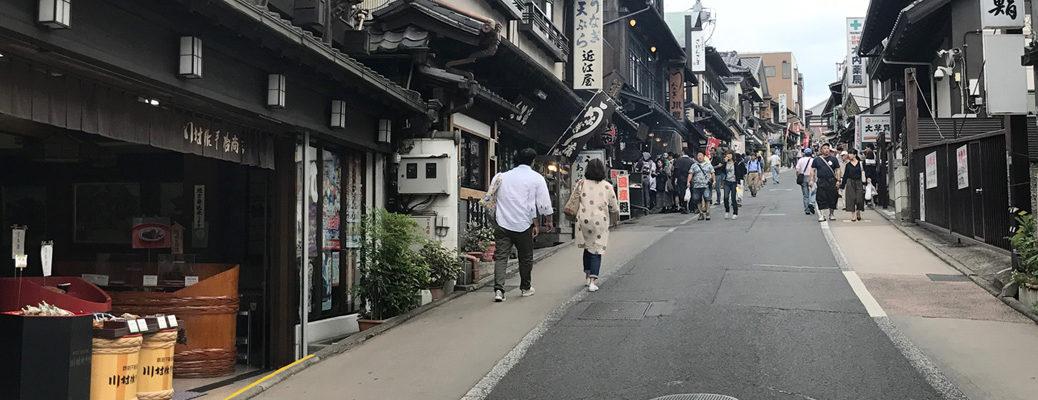 Narita Omote Sando