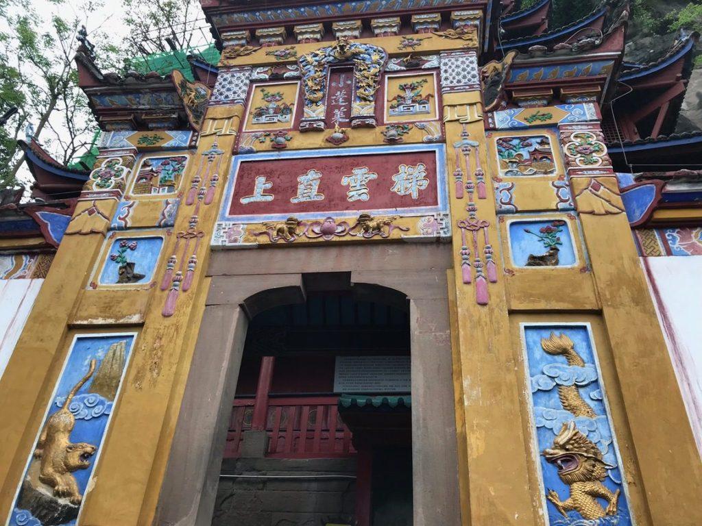 Shi Bao Zhai entrance